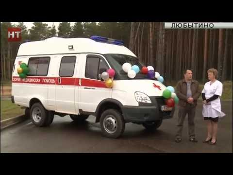 В посёлке Любытино завершилось строительство долгожданной поликлиники