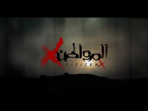 Citizen X Episode 16- المواطن إكس 16 (видео)