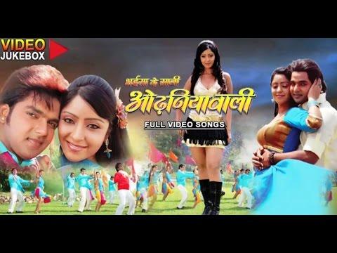 Video Bhaiya Ke Saali Odhaniya Wali [ Full Length Bhojpuri Video Songs Jukebox ] download in MP3, 3GP, MP4, WEBM, AVI, FLV January 2017