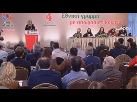 Φώφη Γεννηματά: «Εθνική εγρήγορση με αποφασιστικότητα – Διάλογος δεν σημαίνει εκπτώσεις»