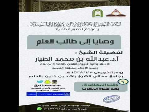 (وصايا إلى طالب العلم) محاضرة بجامع معالى الشيخ راشد بن خنين بالدلم الخميس 5-1-1438هـ