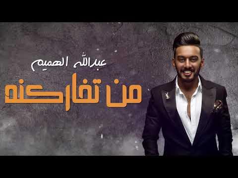 Abdullah Alhamem - Mn tfragna [ Official Video ]   عبدالله الهميم - من تفاركنه