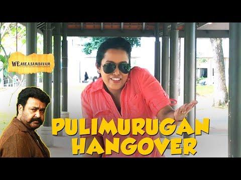 Pulimurugan Hangover | We Are A Sambhavam