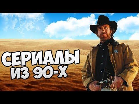 САМЫЕ ЛЮБИМЫЕ СЕРИАЛЫ ИЗ 90-Х! (видео)