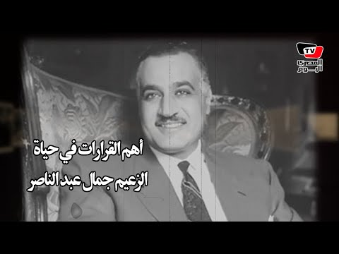 في ذكرى وفاة «عبد الناصر» .. أهم القرارات التي اتخذها