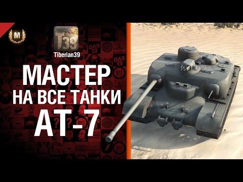 Мастер на все танки №61 AT-7 - от Tiberian39 [World of Tanks]