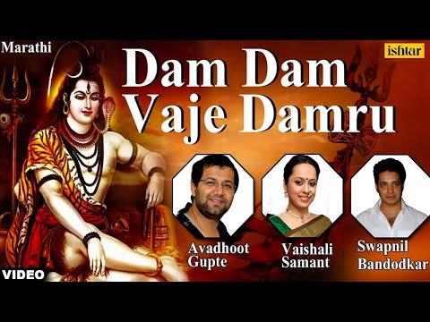 Dam Dam Vaje Damaru Full Video Song - Lord Shiva Songs  Avadhoot Gupte  Bharat Jadhav