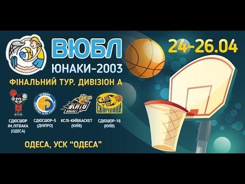 ВЮБЛ 2003. СДЮСШОР-5 (Днепр) - СДЮШОР-16 (Киев). Финал див. А. 26.04.2019