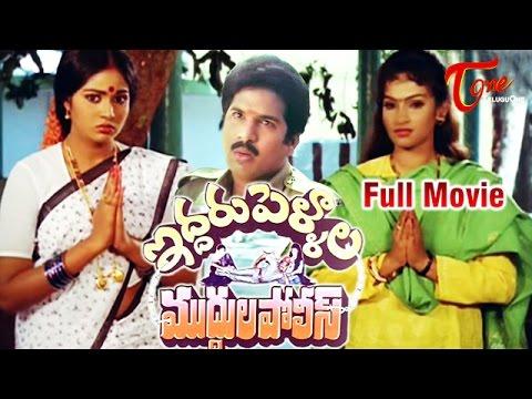 Iddaru Pellala Muddula Police Full Length Telugu Movie | Rajendraprasad, Divyavani, Poojitha