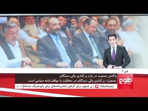 TOLOnews 6pm News 19 February 2018 / طلوع نیوز، خبر ساعت شش، ۳۰ دلو ۱۳۹۶