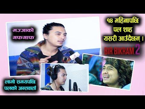 (Paul Shah को १४ महिना पछि धमाकेदार इन्ट्रि || Bir Bikram 2 मा धेरै मेहेनत गरे || Mazzako TV - Duration: 26 minutes.)