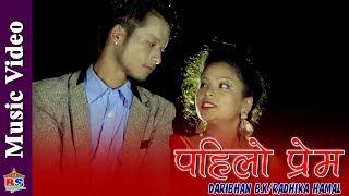 Pahilo Prem - Daribhan B.K & Radhika Hamal