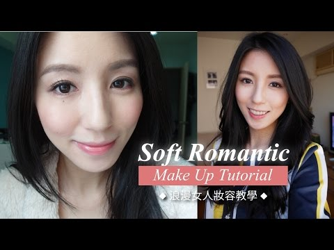 Soft Romantic Make Up Tutorial ! 浪漫女人妝容教學