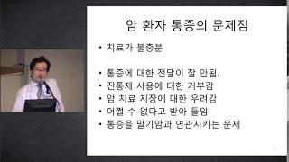 암환자의 통증 관리법-근골격계 통증 중심으로  미리보기