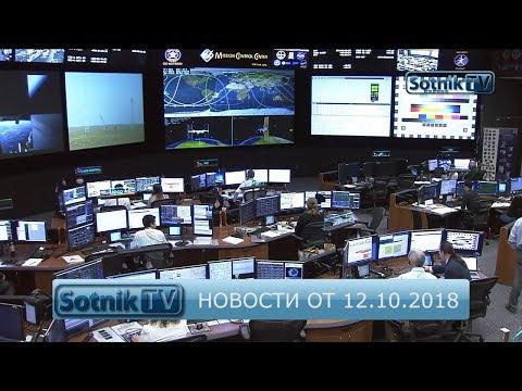 ИНФОРМАЦИОННЫЙ ВЫПУСК 12.10.2018