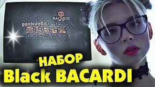 НАБОР BLACK BACARDI GAZIROVKA / Танцы в моей кровати