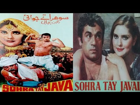 Video SOHRA TAY JAVAI (1980) - MUMTAZ, ALI EJAZ, NANHA - OFFICIAL PAKISTANI MOVIE download in MP3, 3GP, MP4, WEBM, AVI, FLV January 2017