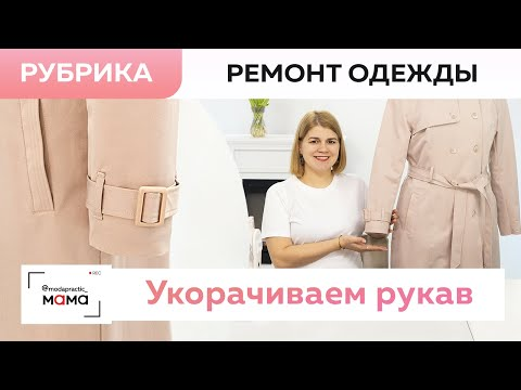Как просто и быстро укоротить длину рукава в женском плаще? Новая рубр… видео