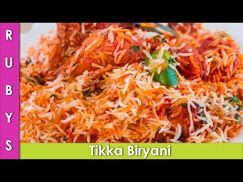 Tikka Chicken Biryani Fast Easy Asan Recipe in Urdu Hindi - RKK