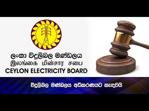 CEB summoned to courts