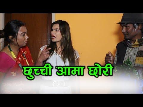 (New Nepali Comedy || छुच्ची आमा छोरी || Letest 2075/ 2018 - Duration: 6 minutes, 27 seconds.)