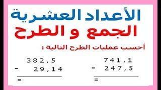 الرياضيات السادسة إبتدائي - الأعداد العشرية الجمع و الطرح تمرين 10
