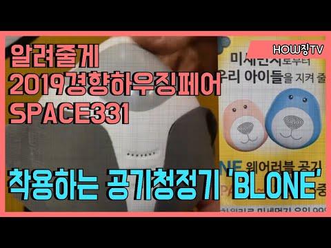 [2019 서울 경향하우징페어] SPACE331, 'BLONE' 웨어러블 공기청정기 소개