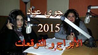 الأبراج و توقعات 2015 جوي عياد . مع رولاخرسا . برنامج الحكاية و الرواية