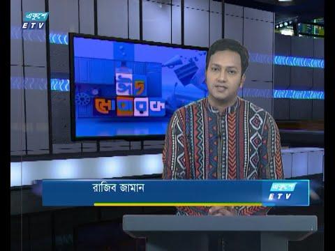 2 PM News || দুপুর ০২ টার সংবাদ || 25 May 2020 || ETV News