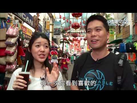 情牽四海-第三集-馬來西亞 -吉隆坡 馬六甲 -到僑胞家作客