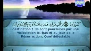 المصحف الكامل  12 الشريم والسديس مع الترجمة بالفرنسية