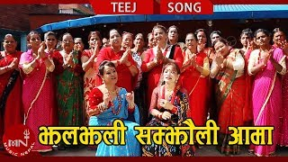 Jhaljhali Samjhauli Aama - Hari Devi Koirala, Shanti Gurung, Durga Gurung & Laxmi Giri