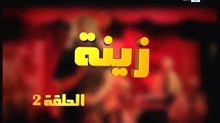 Zina - EP 02 : برامج رمضان 2014 زينة
