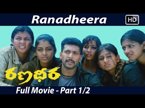 Ranadheera Telugu Full Movie Part 2/2 | Jayam Ravi, Saranya Nag | Sri Balaji Video