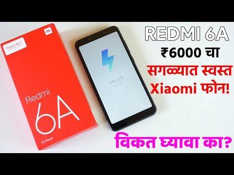 Redmi 6A Unboxing in मराठी! स्वस्त आणि मस्त?  l Tech Marathi