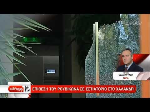 Ο «Ρουβίκωνας» χτύπησε σε εστιατόριο γνωστού σεφ στο Χαλάνδρι | 23/08/2019 | ΕΡΤ