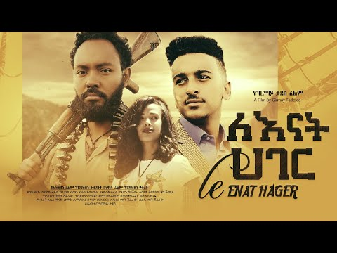 ለእናት ሀገር - Ethiopian Movie LeEnat Hager 2021 Full Length Ethiopian Film Lenat Hager 2021