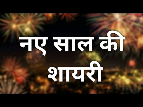 Video New year Whatsapp Status Shayari download in MP3, 3GP, MP4, WEBM, AVI, FLV January 2017