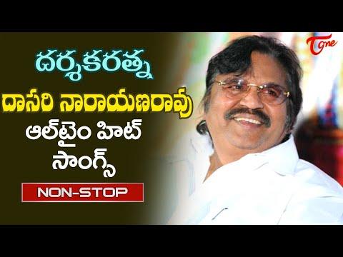 Legendary Director Dasari Narayana Rao Memorable Hits | Telugu Movie video Songs Jukebox | TeluguOne