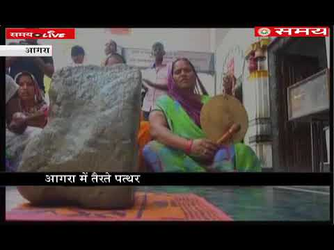 Found a floating stone on Yamuna river in Agra, crowd of devotees worshiping this stone