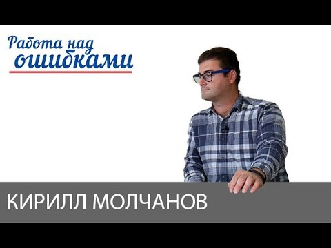 Кирилл Молчанов и Дмитрий Джангиров \Работа над ошибками\ - DomaVideo.Ru
