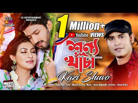 Download একটা পোষা পাখি | Ekta Posha Pakhi | Kazi Shuvo | Pritom Khan | Priyanka Zaman | New Song 2018 HD Mp4 3GP Video and MP3