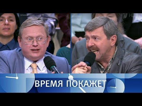 Россия: вчера и сегодня. Время покажет. Выпуск от 13.06.2018 - DomaVideo.Ru