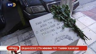 Εκδηλώσεις στη μνήμη του Γιάννη Χαλκίδη απο την ΕΤ3