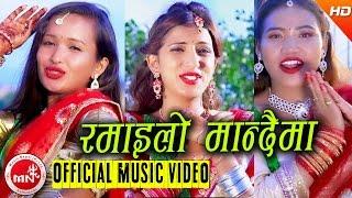 Ramailo Mandaima - Manisha Bhattarai