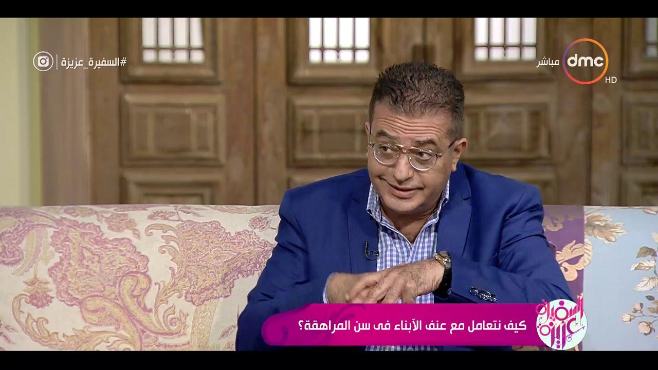 السفيرة عزيزة - دور الفن في عنف الأبناء في سن المراهقة