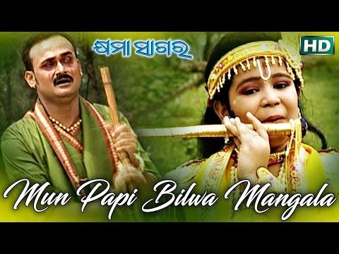Video MUN PAPI BILWA MANGALA | Album-Khyama Sagara |Kumar Bapi | Sarthak Music download in MP3, 3GP, MP4, WEBM, AVI, FLV January 2017