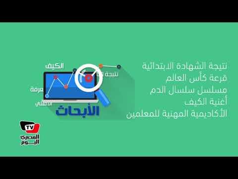 انفوجراف| أكثر عمليات البحث رواجًا في مصر لعام 2017