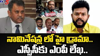 MP Rammohan Complaint Letter To EC Against Nominations High Drama In Srikakulam Politics