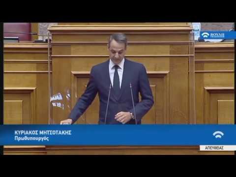 Κ.Μητσοτάκης(Πρωθυπουργός)(Εκσυγχρονισμός περιβαλλοντικής νομοθεσίας)(05/05/2020)